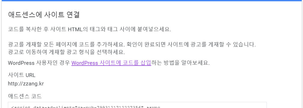 워드프레스 구글 사이트 킷 설정 쉽네~