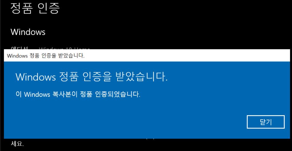 윈도우 10 정품인증 및 정품키 확인 하기 쉽네요.