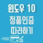 윈도우 10 정품인증